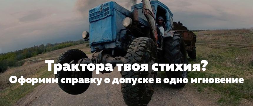 Справка о допуске к управлению тракторами и другими самоходными ТС