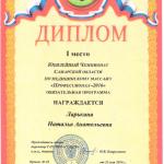 сертификат по медицинскому массажу