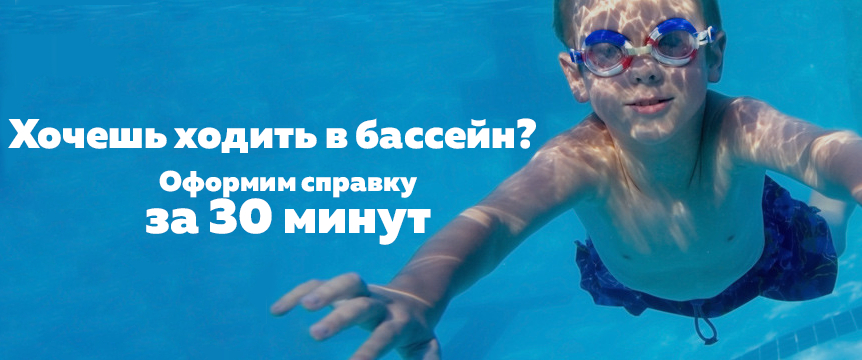оформление справки в бассейн за 30 минут